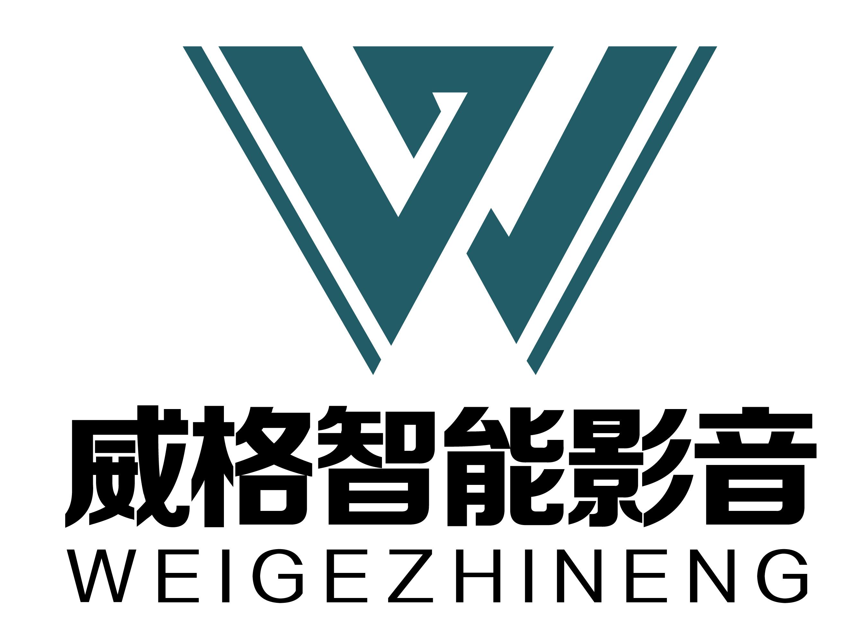 智能影�_南通威格智能影音设备有限公司