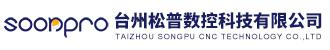 台州松普数控科技有限公司