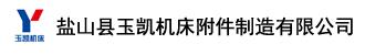 盐山县玉凯机床附件制造有限公司