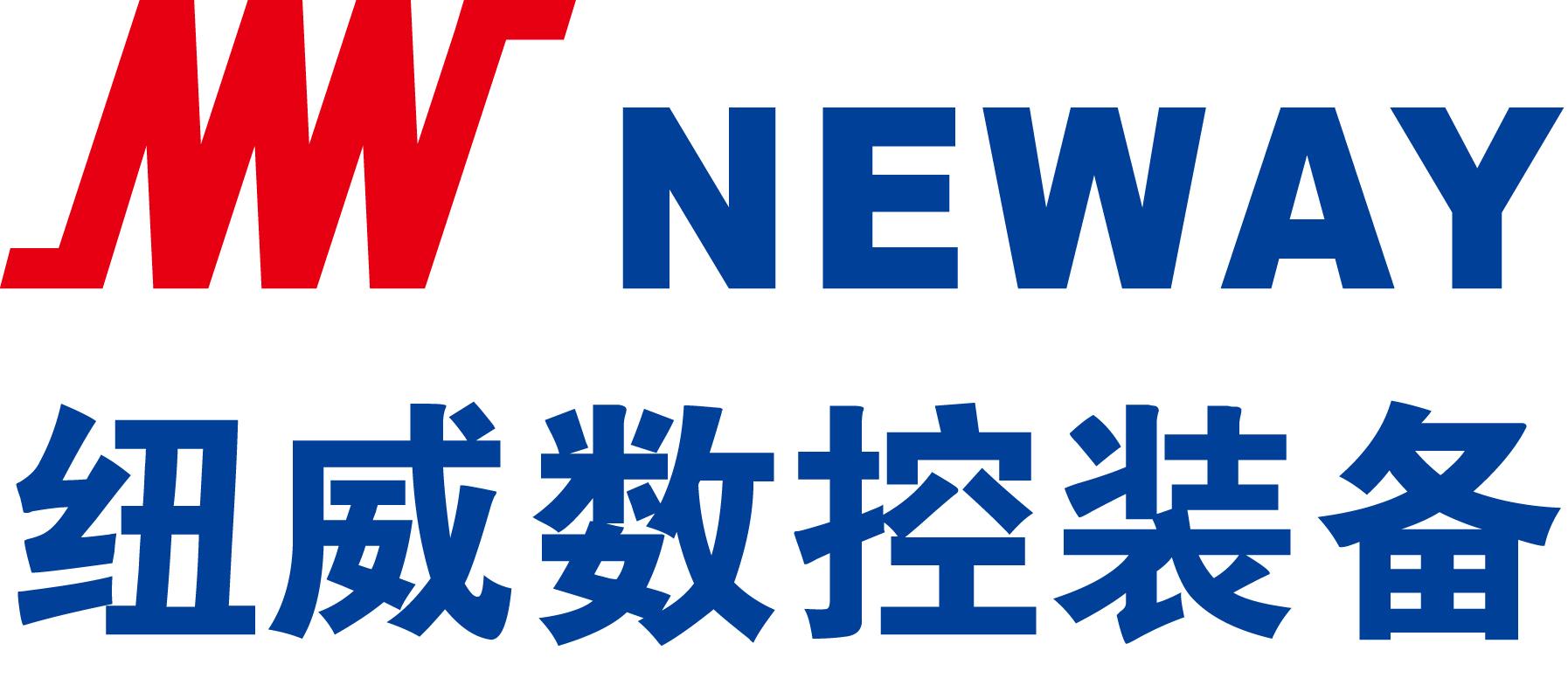 纽威数控装备(苏州)股份有限公司