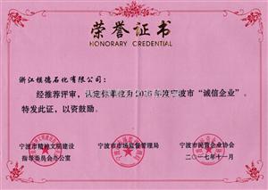 2016年度宁波市诚信企业