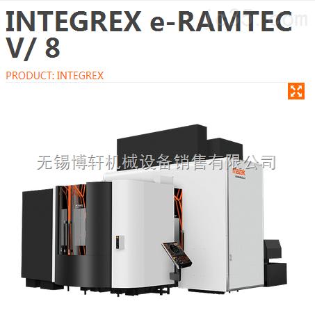 INTEGREX e-RAMTEC V/ 8山崎马扎克