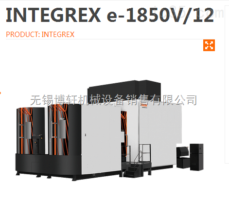 INTEGREX e-1850V/12山崎马扎克复合加工机