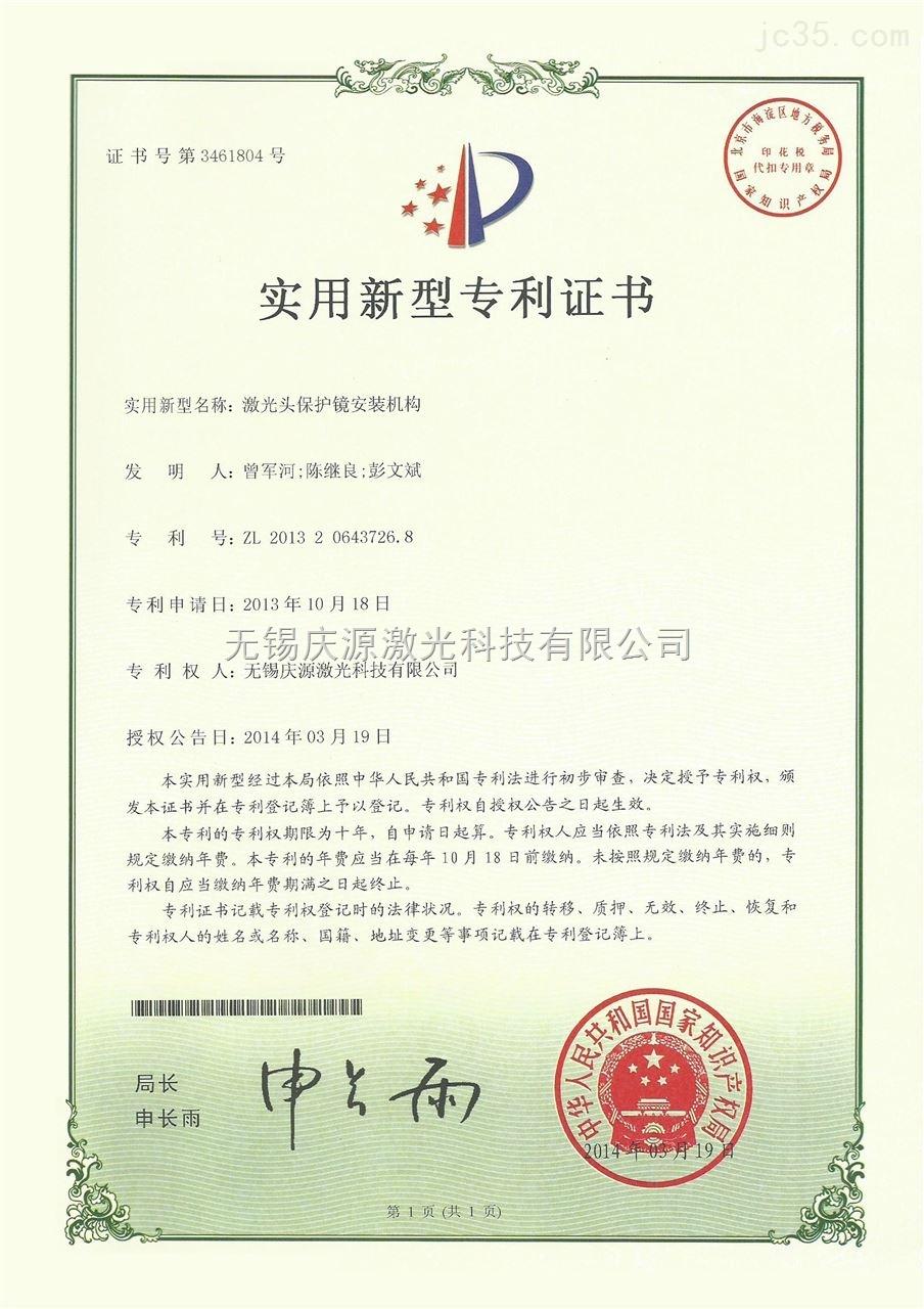 实用新型证书:激光头保护镜安装机构