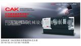 30/40/50/61/63沈阳机床 CAK系列经济型数控卧式车床