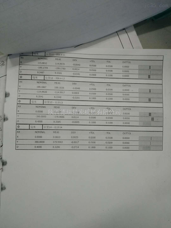 三坐標檢測報告2
