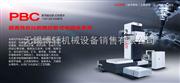 PBC 系列数控刨台卧式铣镗床/加工中心
