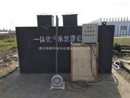 一天处理500吨地埋式生活污水处理设备装置