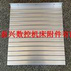 數控車床鋁材型防護簾