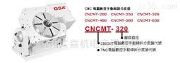 CNCMT-200~630CNC 電腦數控手動傾斜分度盤