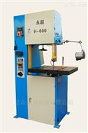 立式锯床、带锯机、带锯条H-600
