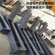 卧式镗床集中铁屑输送机定做厂家