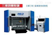 瑞尔多光纤三维塑料激光切割机