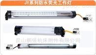 上海机床荧光工作灯