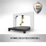 三维光纤激光切割机器人
