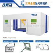 三维(金属)激光切割机RED-R30M
