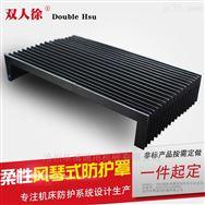 柔性风琴式机床防护罩