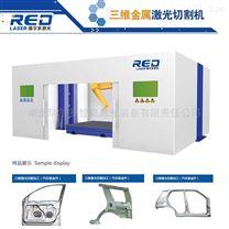 瑞尔多三维金属激光切割机钣金加工非标定制