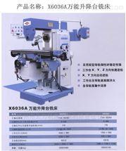 X6036A山东厂价直销万能升降台铣床