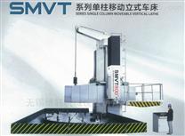 SMVT单柱移动立式车床