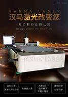 漢馬激光加工酸洗板設備高能金屬光纖激光機