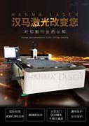 汉马激光加工酸洗板设备高能金属光纤激光机