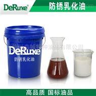 DRK-6010型防锈乳化油