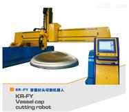 KR-FY容器封头切割机器人
