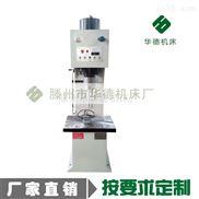 100吨单臂(柱)液压机  校直校正油压机
