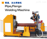 平焊法兰自动焊接机