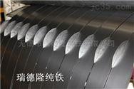瑞德隆DT4纯铁带纯铁分条电工纯铁冷轧薄板