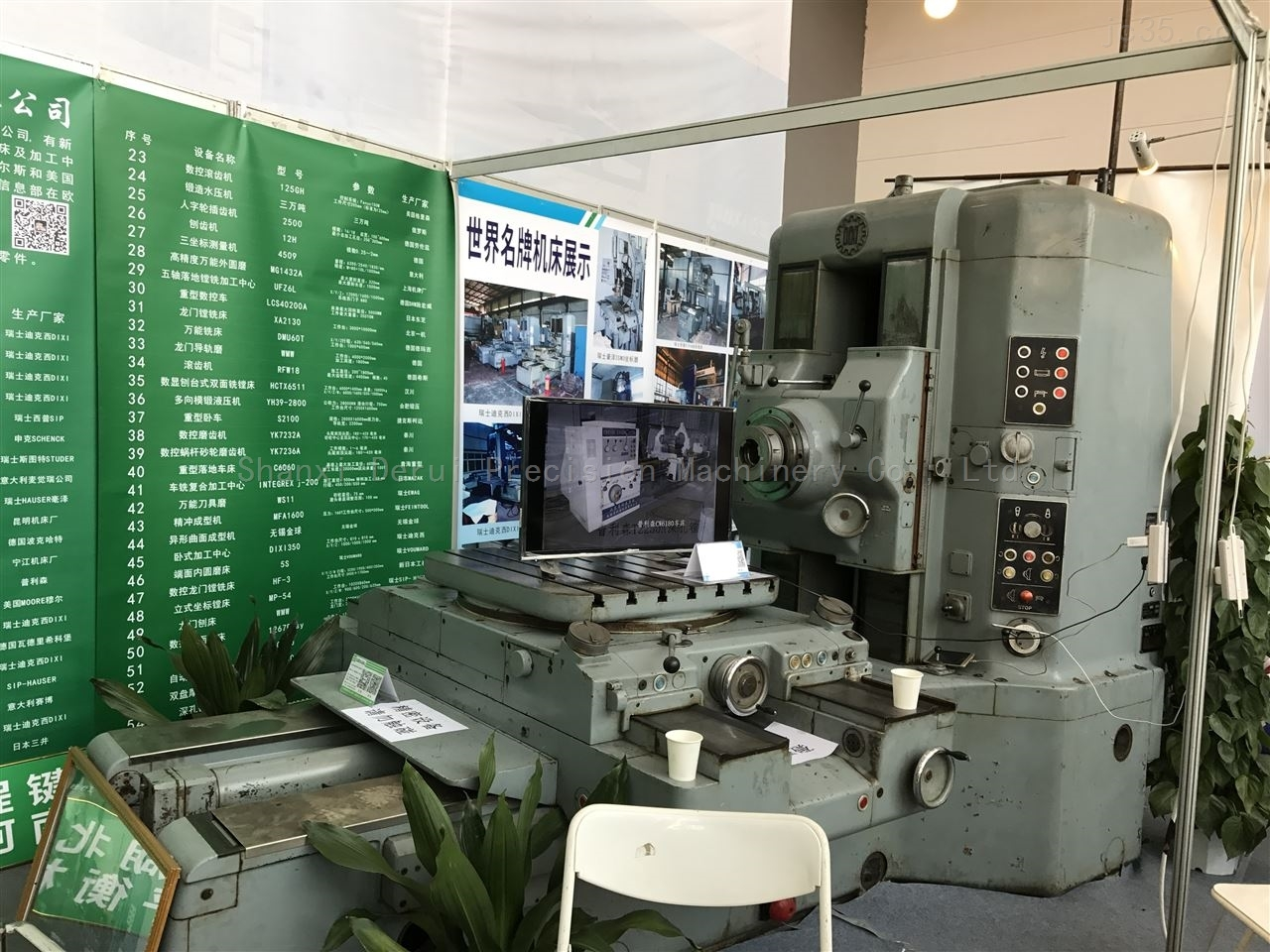 Machine Tool Exhibition