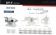 顶针尾座ST-T系列