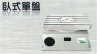 HR系列1000/1416/1618卧式单盘转台