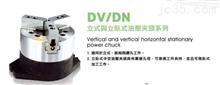 DV/DN系列立式与立卧式油压夹头