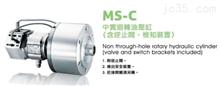 MS-C系列中实回转油压缸