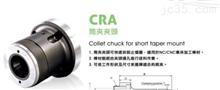 CRA系列筒夹夹头