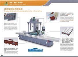 LM-1508精密單柱臥式鏜銑床