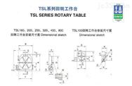 TSL系列回转工作台