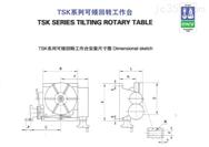 TSK系列可倾回转工作台