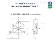 T13…B型系列回转工作台