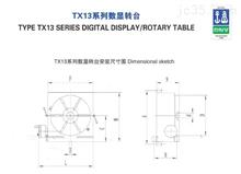 TX13系列数显转台