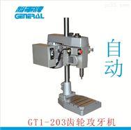 瑞德鑫PCB电子尊龙娱乐long988齿轮式攻牙机GT1-203
