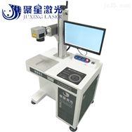 廣東肇慶20w全新光纖激光打標機