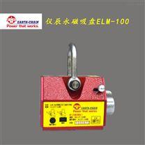 台湾仪辰ECE永磁式磁性吊盘ELM-100