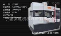 LV850臺灣臺準線規CNC立式加工中心立式銑床