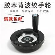 乐虎国际手机平台胶木手轮