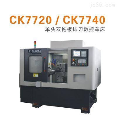 CK7740单头双拖板排刀数控车床
