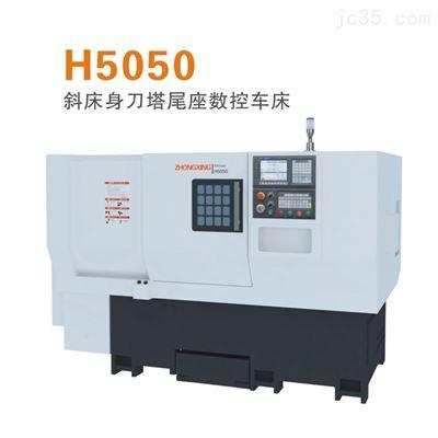 H5050斜床身刀塔尾座数控车床