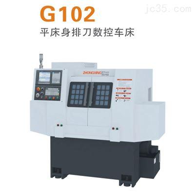G102平床身排刀数控车床